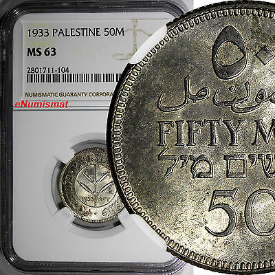 Palestine Silver 1933 50 Mils NGC MS63 BETTER DATE 23.5 mm SCARCE KM# 6