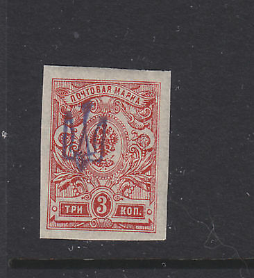 Ukraine 1918 Trident Overprints Kyiv Type I Imperforate Stamp with Blue Gray ink