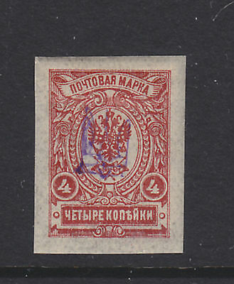 Ukraine 1918 Trident Overprints Kyiv Type I Imperforate Stamp with double Ovpt