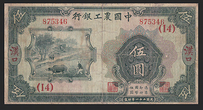 "P-A110a China Agricultural & Industrial Bank 5 Yuan 1932  ""HANKOW"" VF  RARE"