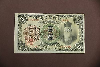 1 Yen old banknote from Japan or Korea !!!