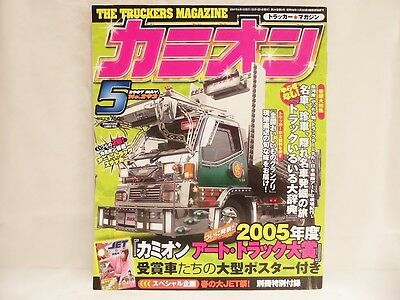 Japanese Art Truck Magazine Camion Photo Book With Poster & Sticker 2007 Trailer