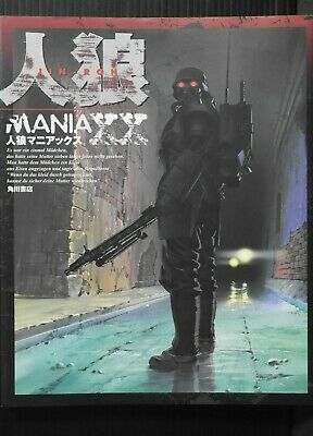 JAPAN Book: Jin-Roh: The Wolf Brigade / Jin-Roh Maniaxx