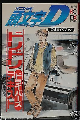 JAPAN Initial D Official Guide Book Dori Dori Driver's Text