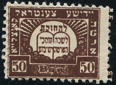 Romania 1930s The Jewish Orthodox Center 50 Bani revenue stamp MNH,Judaica,rare!