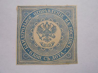 Timbres Levant Russe N 1 Signe