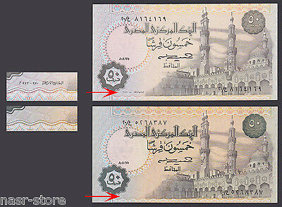 Egypt - 1985 -Scarce - With & Without Desc. - ( 50 pt - P-58 - Sign #17 - NEGM )