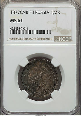 1877 Russia Empire Silver 1/2 Rouble 50 Kopek NGC MS 61