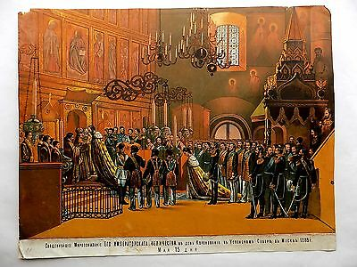 1883 Original Alexander III Coronation Antique Russian Print Imperial Nicholas 2