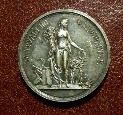 Russian silver Medal of the Imperial Society of GARDERING RIGA( LATVIA branch)PL