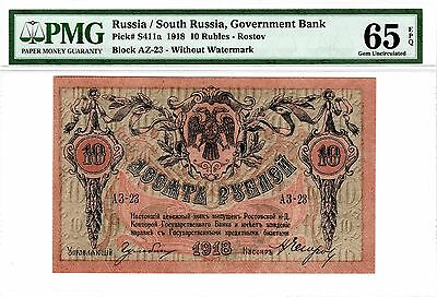 S411a 1918 10 Rubles, Russia/ South Russia Governement Bank, PMG 65EPQ, Nice!