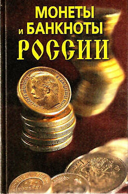 Coins and Banknotes of Russia by N. Prokhorov.NEW 2009