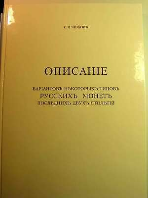 Chizhov.description Of Variants Of Some Types Of Russia