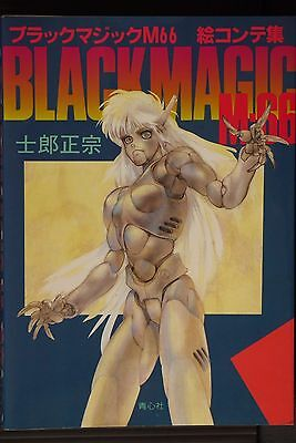 JAPAN Masamune Shirow: Black Magic M-66 (Storyboard Collection Book)
