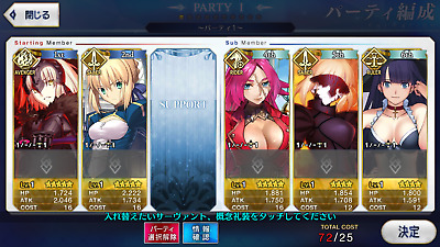 [JP] Fate Grand Order FGO Jeanne(alter), Artoria, Drake starter account