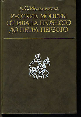 Russian Coins from Ivan Terrible to Peter I by A. MELNIKOVA DELUXE LEATHER EDIT