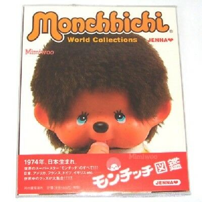 Sekiguchi Monchhichi Doll Fashion World Collection Book (Issued in 2005) ~ RARE