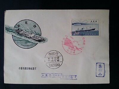 SCARCE 1957 Taiwan 80th Anniversary of China Merchants FDC ties 40c stamp
