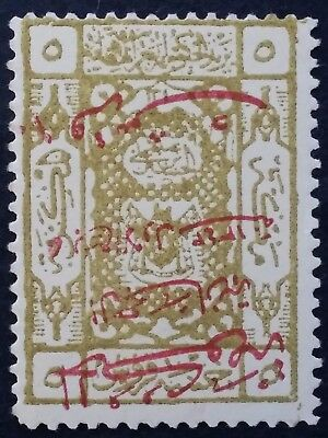 VERY RARE 1925 Jeddah Hejaz 10Pia surch on 5 Pia olive Coat of Arms stamp Inv OP