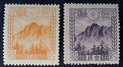 1923 Japan pair of 1st Visit of Crown Prince Hirohito to Taiwan stamps Mint
