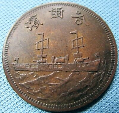 Unknown China Empire Copper Coin Warship about 20 Cash Size - To Identify