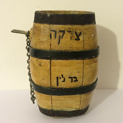 Judaica jewish wood Tzedakah Charity Box, Berlin Germany
