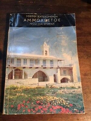 "Vintage & Rare 1983 Greek Cyprus Book ""αμμοχωστοσ"" Famagusta"