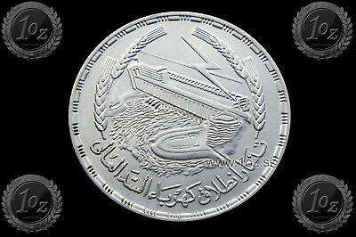 EGYPT 1 POUND 1968 ( POWER STATION ASWAN DAM ) SILVER Comm. coin (KM# 415) XF+