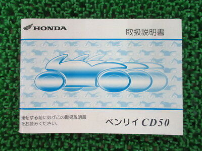 HONDA Genuine Used Motorcycle Instruction Manual Benly50 CD50