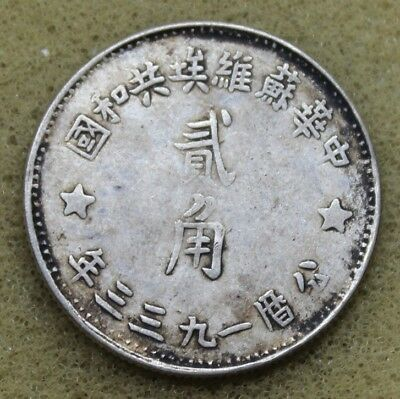 China Soviet 1933 20 Cents Silver Coin