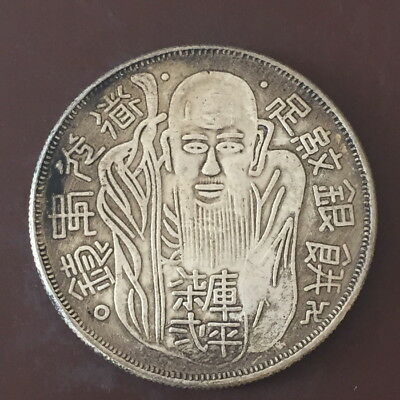 China Chinese Tiebet Silver Coin Qing Empire Dynasty Lucky Man Coin