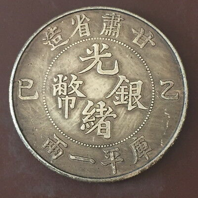 Collect China Chinese Tiebet Silver Coin Qing Empire Dynasty Dragon Coin 甘肃省造 已巳