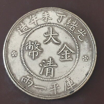 Collect China Chinese Tibet Silver Coin Qing Empire Dragon Coin 光绪丁未年造