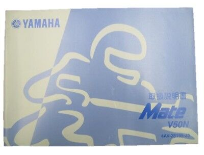 YAMAHA Genuine Used Motorcycle Instruction Manual NewMate V50N UA04J