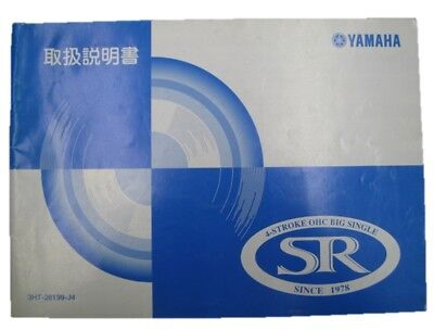 YAMAHA Genuine Used Motorcycle Instruction Manual SR400 RH01J