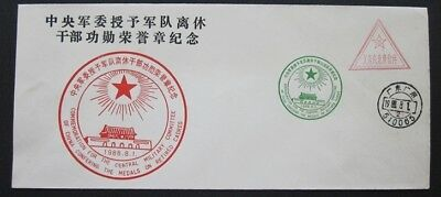China Special Military Cover 1988