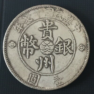 Chinese China Tibet Silver Coin Republic Of China Little Car Coin 贵州银币