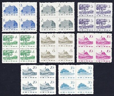 China Definitives issue 1962 8v in Blocks of 4 SG#2010-2020 SC#647-654