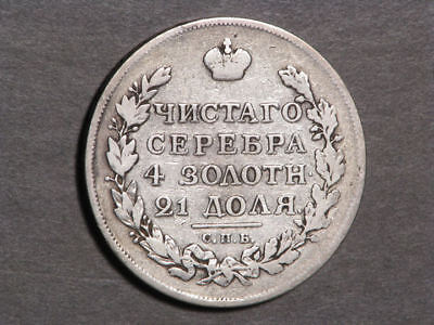 RUSSIA 1816 1 Rouble Silver