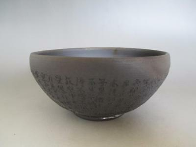 Japanese Bizen ware tea bowl w/sign; superb carving of Hannya Sutra/ 7242