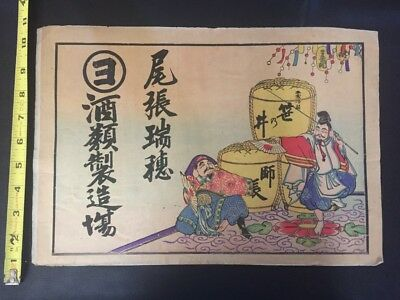 Original Japanese Woodblock Double Sided Print