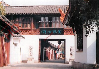 Picture Postcard::China, Antique Shop Of Yellow Crane Tower