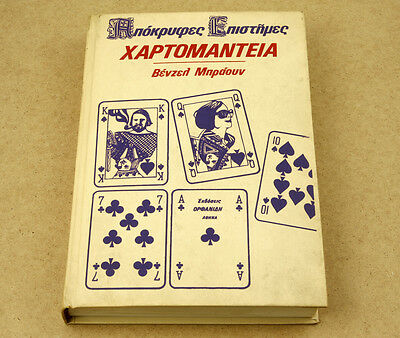 Greece 1976 Vintage Fortune Telling Card Reading Book by Benzel Brown