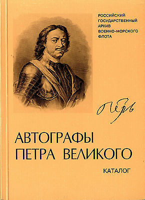 Catalog.Autographs of Peter the Great in the funds RGAVMF.Russian Text.New.