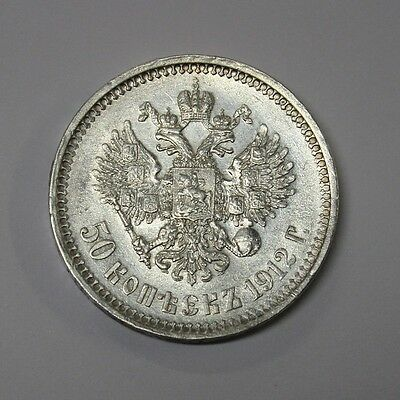 Russia Imperial 1912 50 Kopeks Silver Coin UNC
