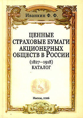 Valuable Paper Bonds and Stocks of Insurance company in Russia 1827-1918.CATALOG