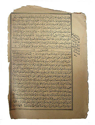 Ottoman Empire Double Sided Sheet From a 1700s Koran Extremely Rare Genuine
