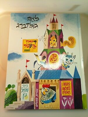 Apartment for Rent classical Jewish children's book by Leah Goldberg 3 stories