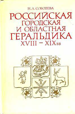 Russian City And Regional Heraldic Xviii-Xix N.soboleva
