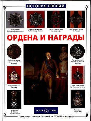 "Decorations ,Orders  and Awards.Series ""History of Russia"" Great for Kids."